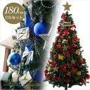 [割引クーポン配布中 11/4 20:00-11/9 1:59] 【送料無料】 クリスマスツリー 180cm オーナメント オーナメントセット クリスマス ツリー LED ライト イルミネーション 飾り 送料込