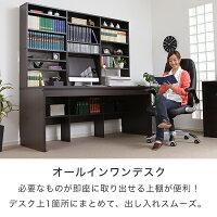 書棚つき大型パソコンデスク