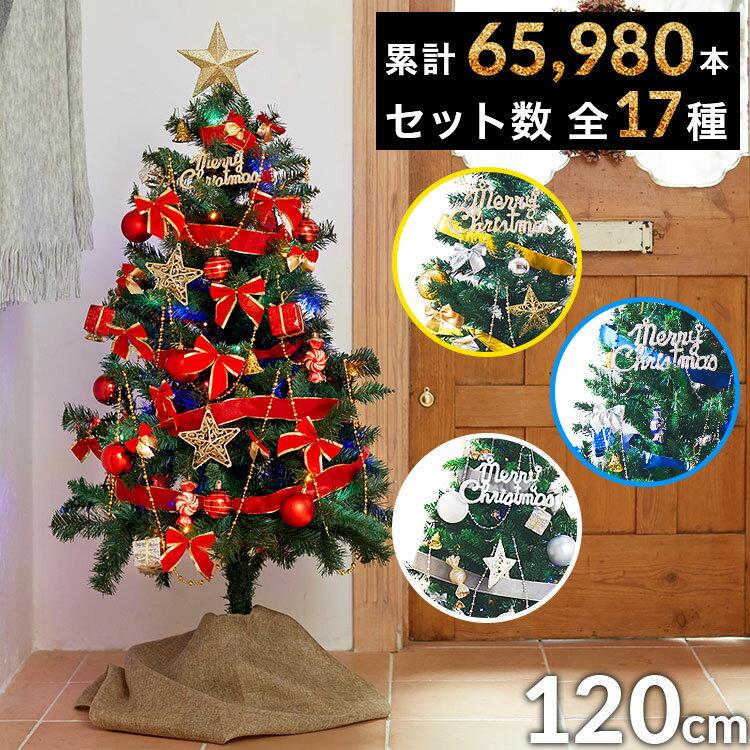 ★累計60,800本!★ クリスマスツリー クリスマス ツリー おしゃれ 120cm led オーナメント オーナメントセット 飾り クリスマスツリーセット かわいい ライト christmas Xmasツリーセット 北欧風の部屋とも相性◎ 星