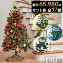[ポイント10倍! 12/4 20:00-12/6 0:59] クリスマスツリー 150cm LED ...