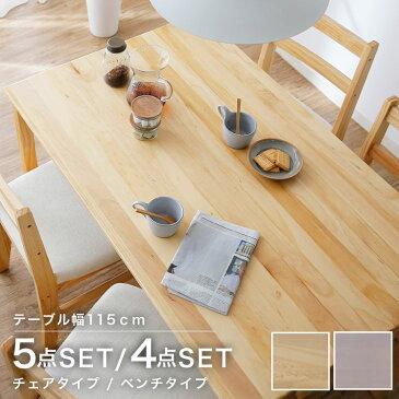 ダイニングテーブルセット 4人掛け 115cm幅 木製 パイン無垢 天然木 ダイニングテーブル 4点セット 5点セット ダイニングセット チェア ベンチ テーブル セット おしゃれ 食卓テーブル 食卓セット 食卓椅子 ベンチ