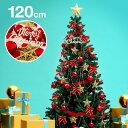 クリスマスツリー 120cm LED オーナメントセット ク...