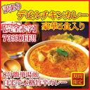 期間限定!【73%OFF】LaLaカレー【訳あり】デビルチキンカレー5食セット税込価格!!