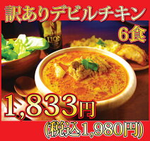 デビルチキン6食セット送料無料!!