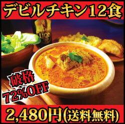 衝撃【72%OFF】LaLaカレーデビルチキンカレー12食セット 送料無料!! 【RCP】02P04Aug13