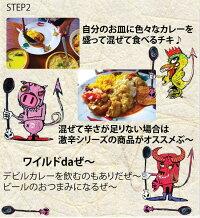 【数量限定】120セット大解放!送料無料訳ありデビルチキンカレー10食セット!!【RCP】