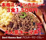【冷凍】デビルキーマビーフカレー180g×3食5,000円以上で送料無料