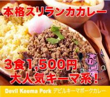 【冷凍】デビルキーマポークカレー180g×3食5,000円以上で送料無料