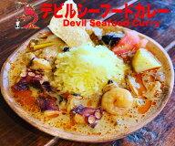 【冷凍】デビルシーフドMIXカレー180g×3食5,000円以上で送料無料