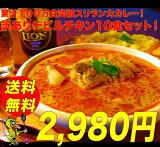 【訳あり】デビルチキンカレー150g×10食今なら送料無料限定80セット大解放セール!