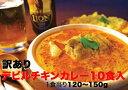 【限定復活】お肉少な目デビルチキンカレー10食セット限定500セット