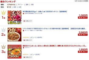 【限定復活】お肉少な目デビルチキンカレー10食セット