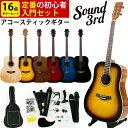 【即納】アコースティックギター アコギ ギター 入門セット 初心者 14点セット