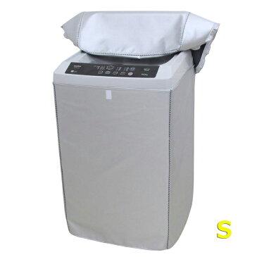 洗濯機カバー 屋外 防水 紫外線 厚い 防日焼 厚手生地 高耐候性 ホコリに強い シルバー 屋外 外置き Sサイズ