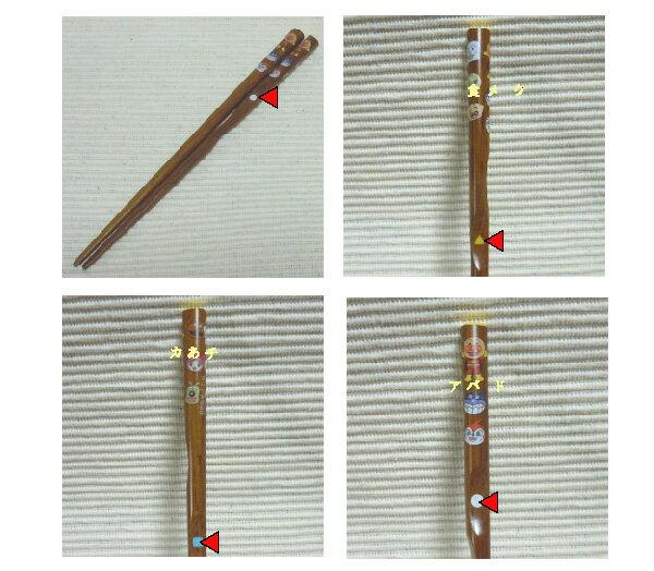 おぼえはし トレーニングハシ ブラウン色 ハシセット 15cm おけいこ 箸 練習 子供用はし