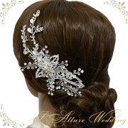 二次会パーティーウェデイングブライダル結婚式ドレスも和服にもよく似合うウェディング髪飾りヘッドドレス真珠パールキラキラリーフ花の髪飾りコーム付きヘアピン