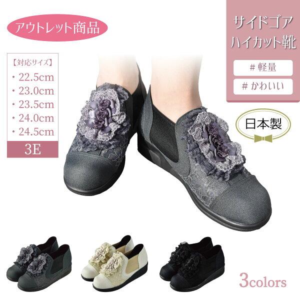 母の日 アウトレット  訳あり 日本製サイドゴアシューズレディースおしゃれ履きやすい靴疲れない靴痛くない靴婦人靴サイドゴアハイカ