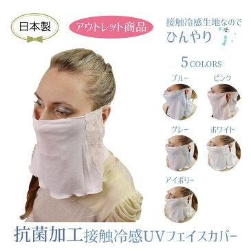 【アウトレット】訳あり フェイスカバー ひんやり 接触冷感 抗菌 日本製 レディース UVカットマスク フェイスガード ネックガード 洗える 日よけ 飛沫防止 日焼け対策