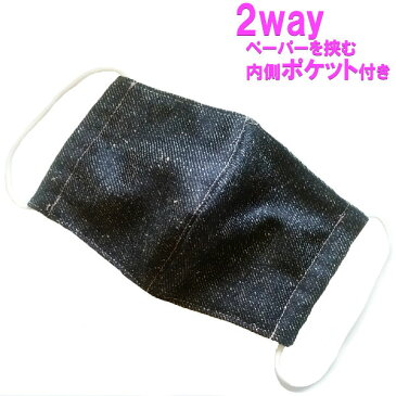 マスク レディース 洗えるマスク 立体型 2way ガーゼ ネイビー系 デニム布 メール便 送料無料 セール世帯ごと1点限定 日本製 通学 通勤 単品 ポイント消化