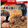 火鍋スープの素1袋 単品販売!