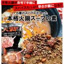 ラムしゃぶ用ラム肉300g×4(冷凍真空パック))&火鍋スープの素セット(約8〜9人前) 3