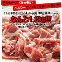 ラムしゃぶ用ラム肉300g×4(冷凍真空パック))&火鍋スープの素セット(約8〜9人前) 2