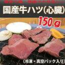 青森県産牛ハツ(心臓) 約150g(冷凍真空パック)焼肉・BBQ・等