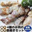 【送料無料】4種のお肉の串焼きセット(冷凍真空パック)ラム 牛 鶏 豚...