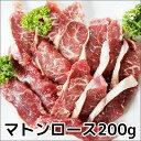 羊肉 マトンロース 200g(オーストラリア産)(冷凍真空パ...