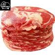 ラムロール!スライス!約500gニュージーランド産(冷凍真空パック)【ラムロール肉】焼肉・BBQ・ジンギスカン・等