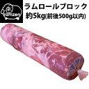 ラムロール ブロック約5kg!業務用にも(冷凍パック)