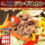 【送料無料】ラム善ジンギスカン350g×4パックセット(合計1.4kg)味噌味350g×2、醤油味350g×2