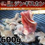 味付けラム肉ジンギスカン!600g