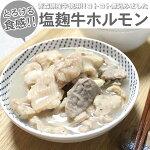 青森県産牛使用!塩麹牛ホルモン350g(冷凍真空パック)シマチョウ、テッポウ等のホルモンをコトコト煮て柔らかく仕上げました。焼肉やもつ鍋に最適です。