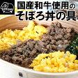 国産和牛使用そぼろ丼の具150g ご飯に合うようにちょっと濃い味で仕上げてあります!ご飯にのせて召し上がってみてください!