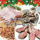 【期間限定】ラム善 クリスマスディナーセットラムチョップ6本、ラム赤ワイン煮込み2袋、ラム善オリジナルスパイス1袋 05P20Nov15