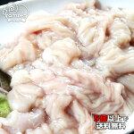 【5個以上送料無料】国産牛大腸(シマ腸)150g!(約2人前)焼肉、もつ鍋に!火鍋にも合います!(冷凍真空パック)新鮮な大腸を冷凍真空パック!プリップリの食感をお楽しみください