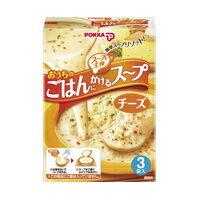 ポッカ スープが主役おうちのごはんにかけるスープ チーズ 3袋入×5個[ボール販売]