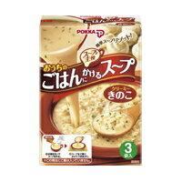 ポッカ スープが主役 おうちのごはんにかけるスープ クリーミーきのこ 3袋入×5個[ボール販売]