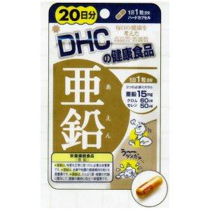 バイタリティあふれる毎日にDHCサプリメント亜鉛 [20日分]×5個袋[ボール販売]