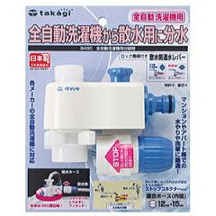 各メーカーに対応 全自動洗濯機に取付タイプタカギ 全自動洗濯機用分岐栓 B490