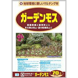 【お取寄せ】 ガーデンモス 70L 【1坪分】