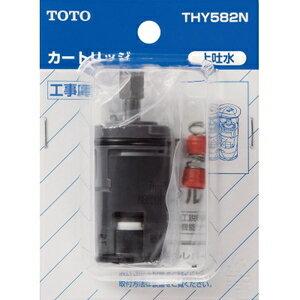 TOTO シングルバルブ部(上げ吐水用) THY582N