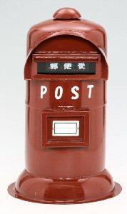 【大型便・時間指定不可】ボンベポスト 20縦型 高さ約71cmレトロ 郵便ポスト 赤ポスト 昭和ポスト