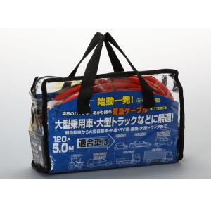 Meltec [大自工業]ブースターケーブル 120A 【5.0m】 ML914