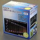 NOATEK [ノアテック]  LEDソーラーチューブライトN-LED9500[NLED9500]