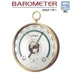 EMPEX[エンペックス] 予報官 【気圧計】 BA-654