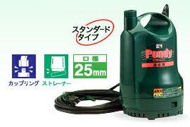 工進清水用水中ポンプポンディSM-525SM-625