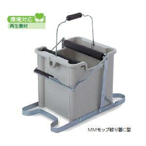 テラモトMMモップ絞り器C型CE-892-000-0【14L】