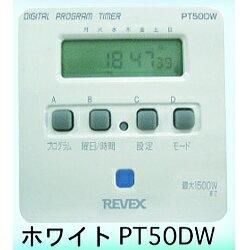 リーベックス デジタルプログラムタイマー2 PT50DW ホワイト